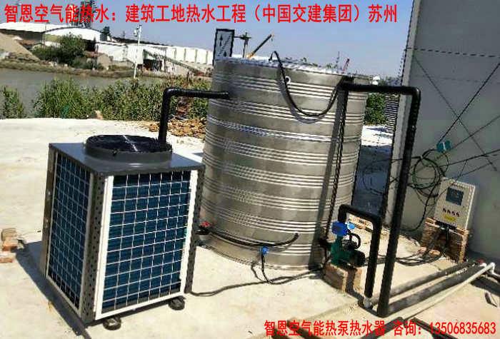 建筑工地热水工程(中国交建集团)苏州-空气能热泵厂家