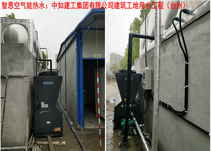 建筑工地热水工程(台州中如建工集团)-空气能热泵厂家