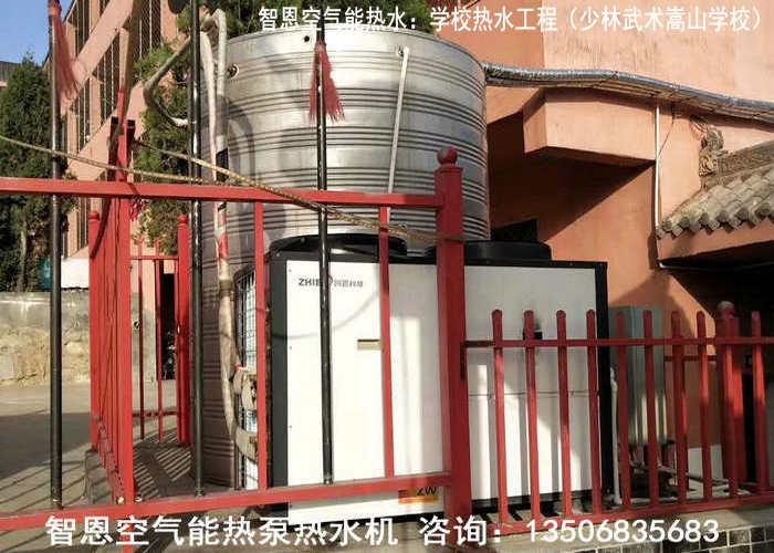 學校熱水工程(少林武術嵩山學校)-空氣能熱泵廠家