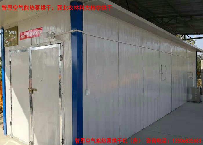 柿饼烘干工程案例(西北农林科技大学)-空气能热泵厂家