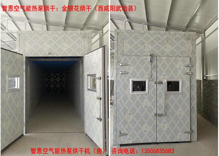 金银花烘干机(房)(西咸阳武功县)-空气能热泵厂家
