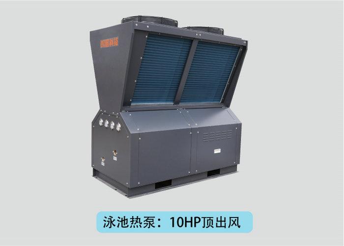 空气能泳池热泵:10P顶出风-空气能热泵厂家