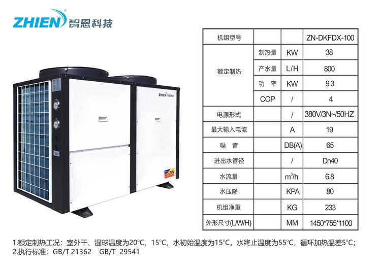 空气能热泵:10HP商用热水机-空气能热泵厂家
