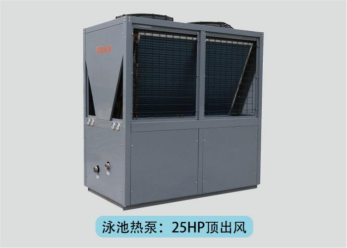 空气能泳池热泵:25HP顶出风-空气能热泵厂家