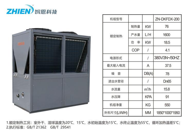 空氣能熱泵:20HP商用熱水機-空氣能熱泵廠家