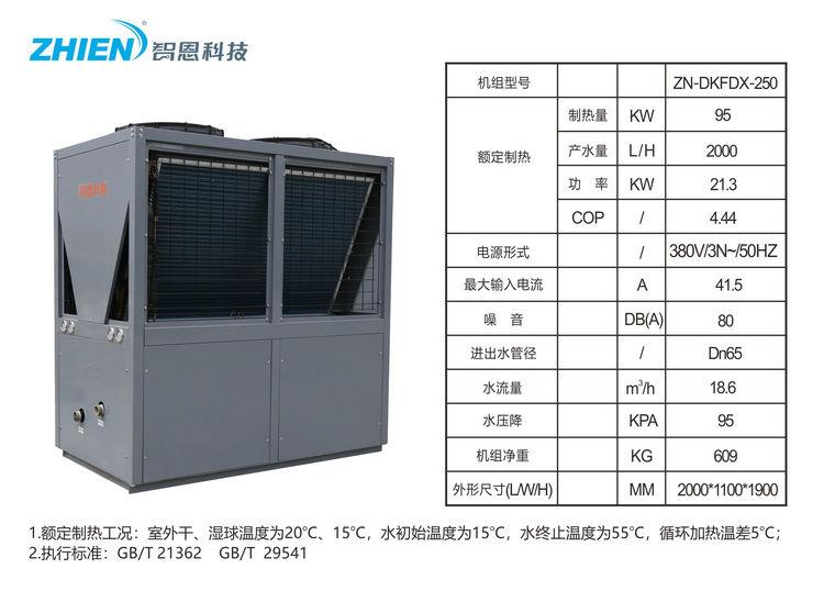 空气能热泵:25HP商用热水机-空气能热泵厂家