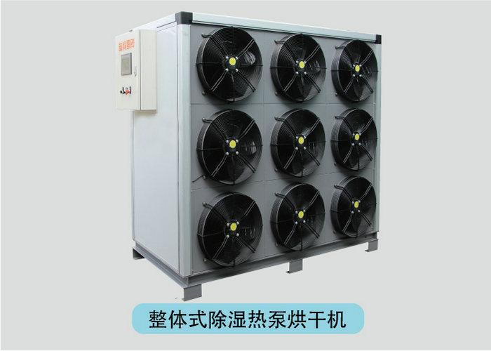 空气能热泵烘干机:一体式热泵烘干机组-空气能热泵厂家