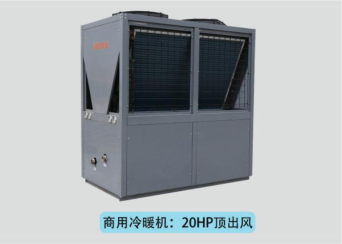 商用空气能冷暖机:20HP侧出风-空气能热泵厂家