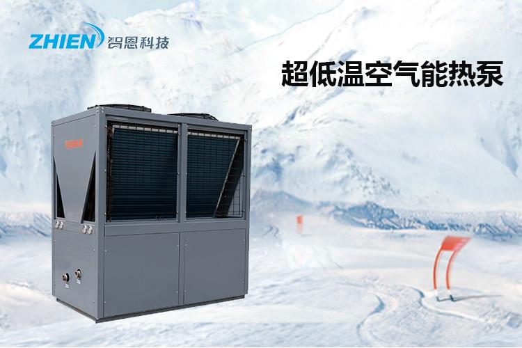 超低温空气源热泵原理是什么 超低温空气源热泵有什么特点-空气能热泵厂家