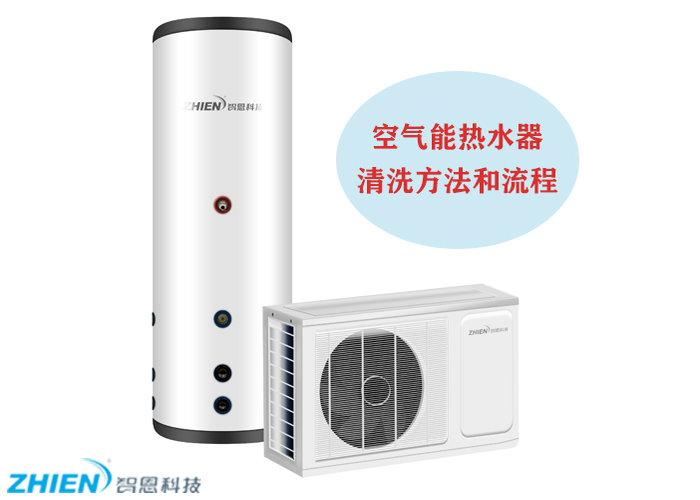 空气能热水器怎么清洗?空气能热水器应该如何清洗?-空气能热泵厂家