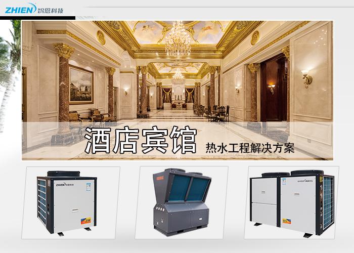 宾馆酒店空气能采暖热水机组解决方案-空气能热泵厂家