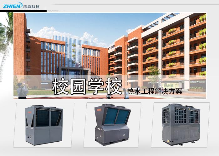 哈尔滨空气能热泵解决黑龙江冬季采暖问题-空气能热泵厂家