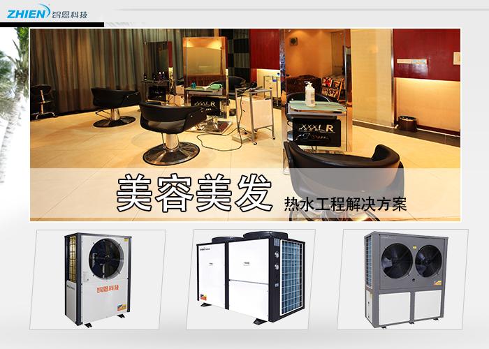 美容美发热水工程解决方案(太阳能、空气能)-空气能热泵厂家