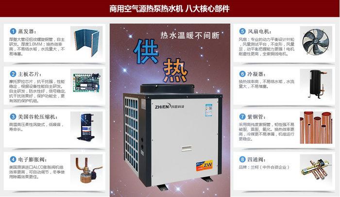 空气能热泵:15HP商用热水机-空气能热泵厂家