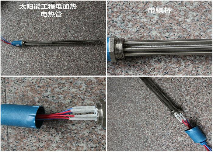 太阳能工程电加热(太阳能热水工程配件)-空气能热泵厂家