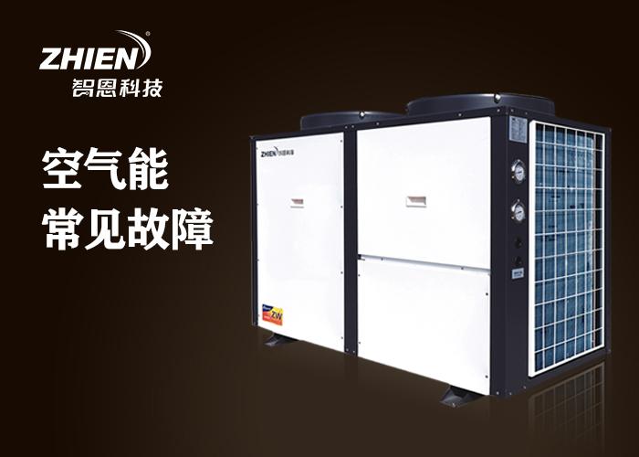 常规空气能故障代码分析,了解空气能的正确使用!-空气能热泵厂家