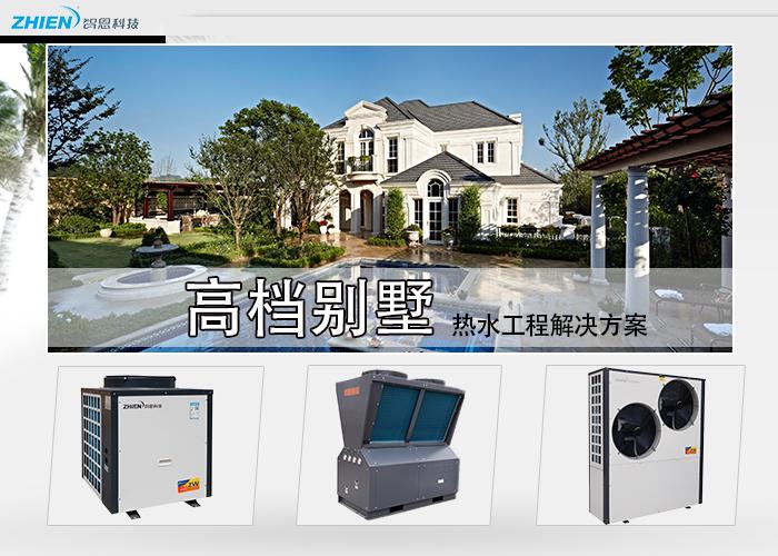 私人別墅熱水工程方案-空氣能熱泵廠家