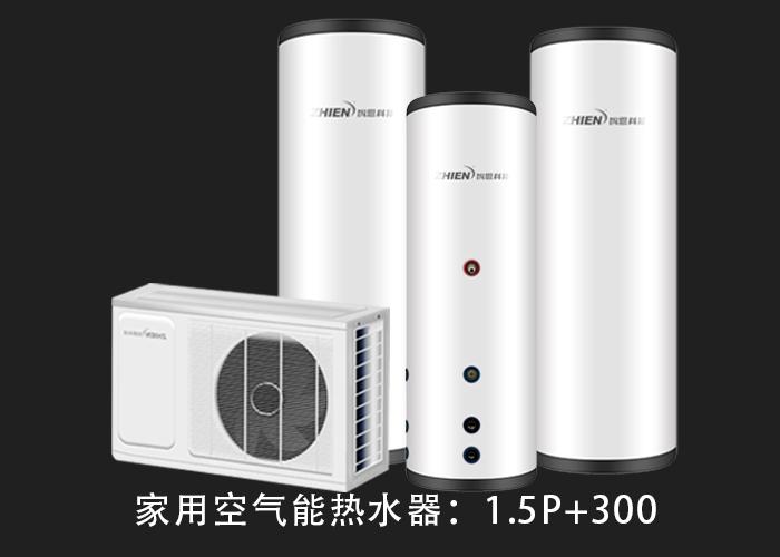 家用空气能热水器:1.5P配300L水箱-空气能热泵厂家