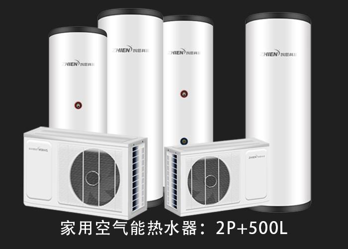 家用空气能热水器:2P配500L水箱-空气能热泵厂家