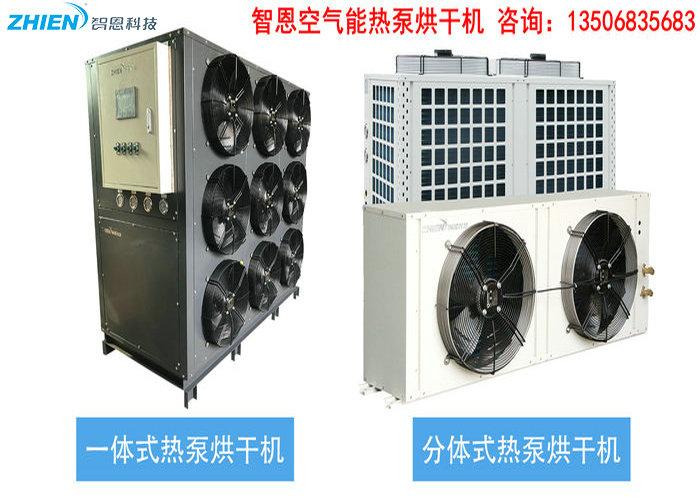 红菇烘干机 红菇烘干房 红菇烘干工艺及解决方案-空气能热泵厂家