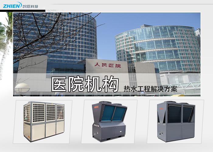 醫院熱水工程解決方案-空氣能熱泵廠家