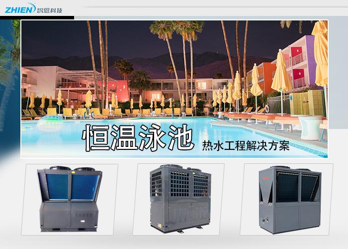 泳池馆热水工程解决方案-空气能热泵厂家