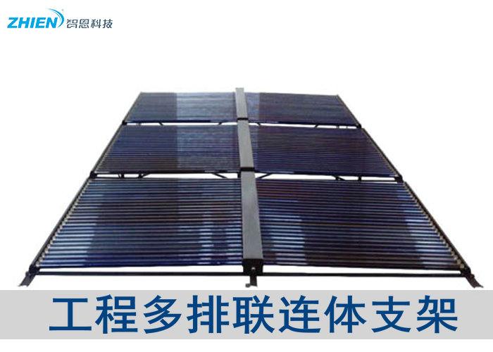 太阳能热水工程联箱支架-空气能热泵厂家