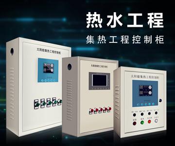 太阳能、空气能、电加热热水工程集热控制柜