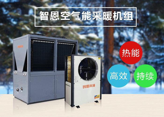 别墅取暖哪种方式好?别墅取暖的几种好方法-空气能热泵厂家