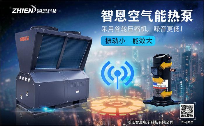 空气能热泵压缩机与空调压缩机的差异-空气能热泵厂家