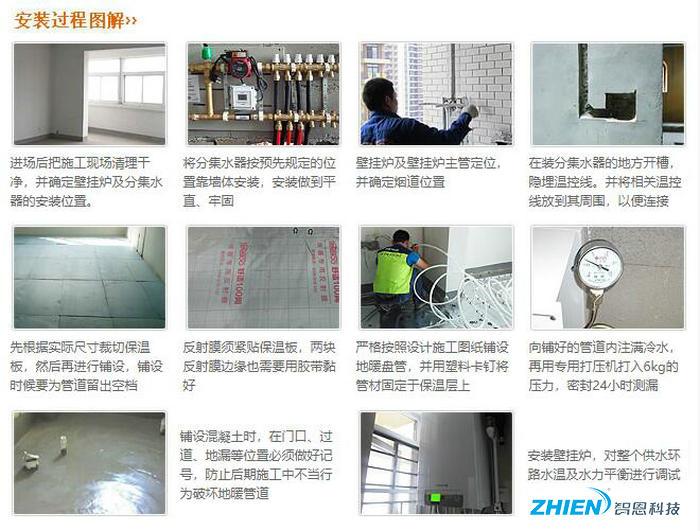 地暖安装施工规范-空气能热泵厂家